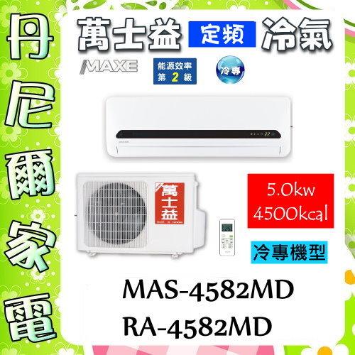 【萬士益 MAXE】9-10坪5kw超極定頻冷專1對1分離式冷氣《MAS-4582MD+RA-4582MD》全機三年保固,原廠公司貨