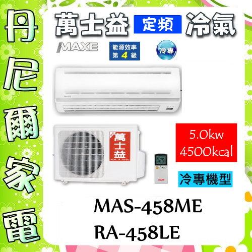 【萬士益 MAXE】9-10坪5kw定頻冷專1對1分離式冷氣《MAS-458ME+RA-458LE》全機三年保固,原廠公司貨