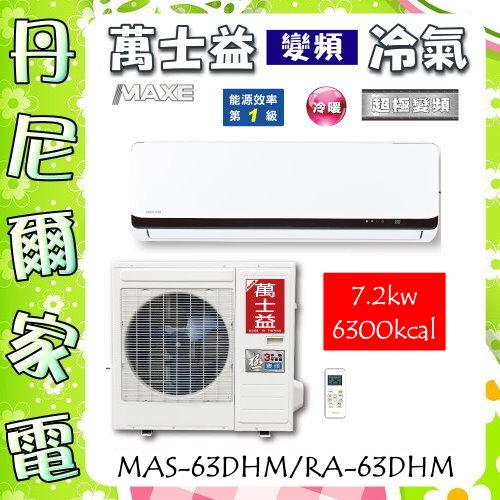 【萬士益 MAXE】11-13坪7.2kw超極變頻冷暖1對1分離式冷氣《MAS-63DHM+RA-63DHM》全機三年保固,原廠公司貨