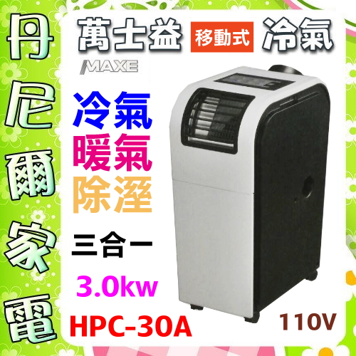 本月特價2台*簡易安裝*超方便【萬士益 MAXE】4~6坪3.0Kw3合1冷暖移動式冷氣《MPC-30A》冷氣.暖氣.除濕