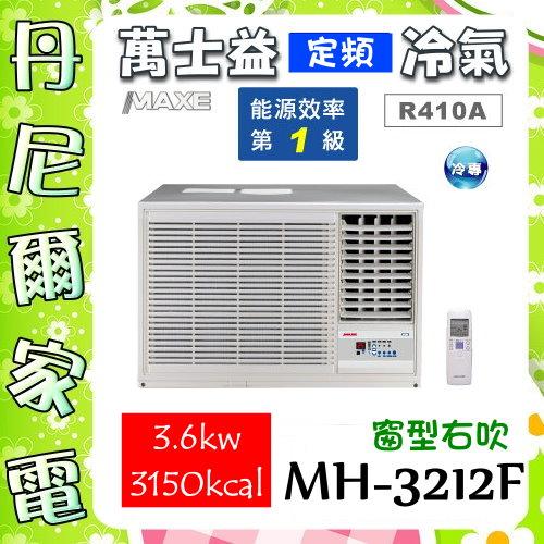 【萬士益 MAXE】5-7坪3.6kw定頻冷專窗型右吹《MH-3212F》全機三年保固
