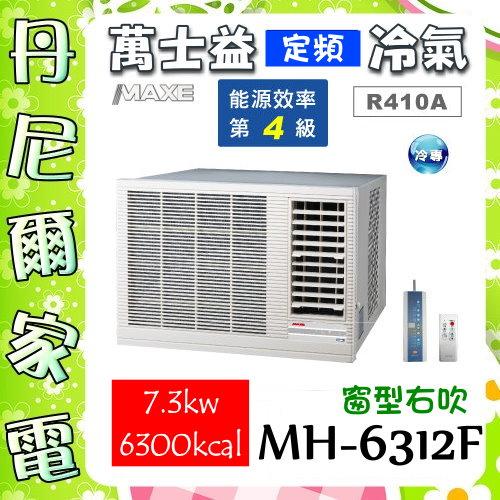 【萬士益 MAXE】12-14坪7.3kw定頻冷專窗型右吹《MH-6312F》全機三年保固