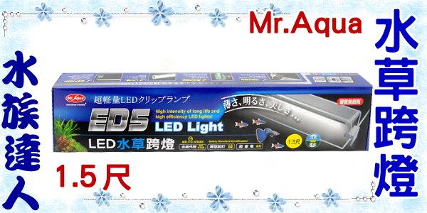 【水族達人】水族先生Mr.Aqua《ED5水草LED跨燈1.5尺.D-MR-853》LED燈