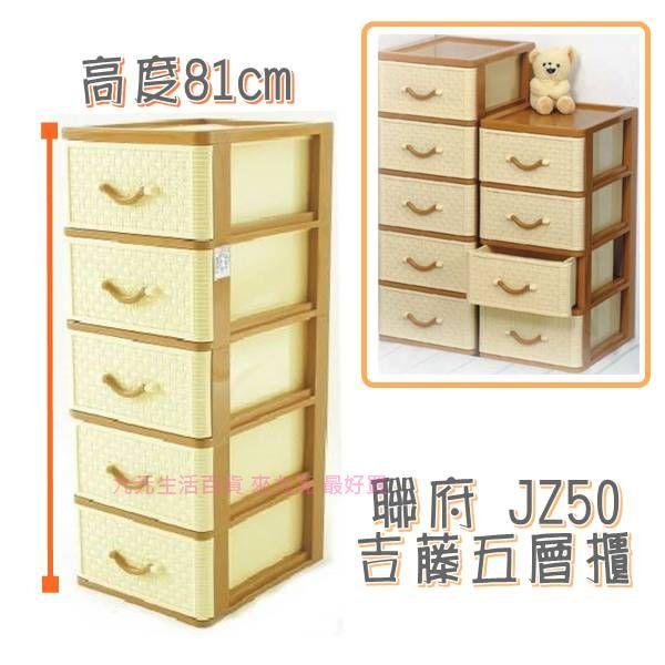 【九元生活百貨】聯府 JZ50 吉藤五層櫃(附輪) 置物櫃 收納櫃 JZ-50