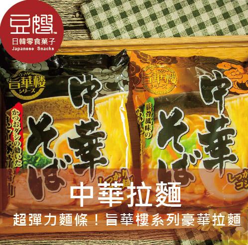 【豆嫂】日本泡麵 旨華樓系列 中華拉麵(豚骨味噌/魚介豚骨醬油)