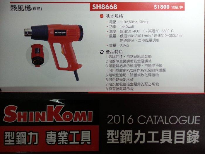 熱風槍 SH8668#彩盒 SHIN KOMI