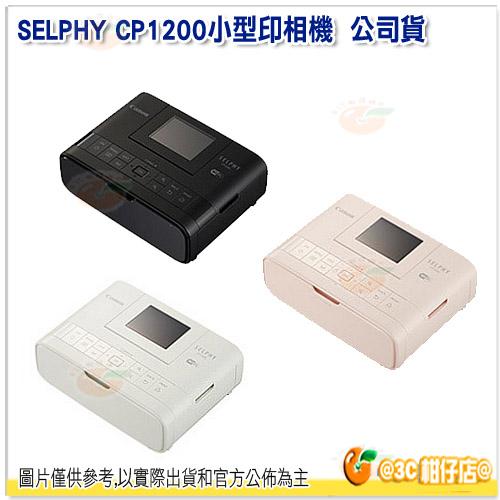 12/31前送卡紙夾+相紙 Canon SELPHY CP1200 相印機 公司貨 三色 便攜式 輕巧相片列印機 內建WIFI記憶卡插槽