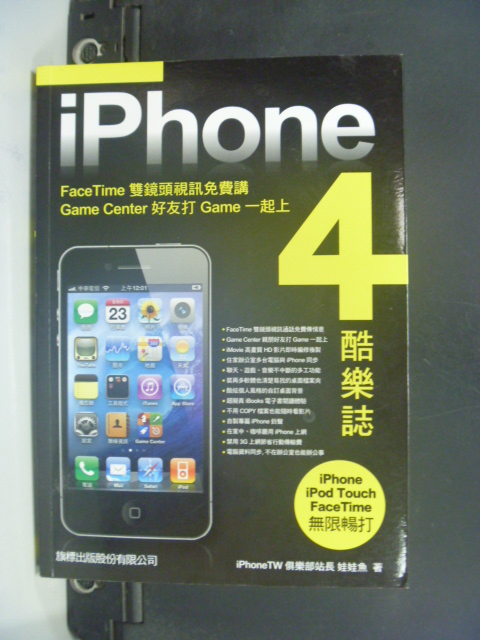 【書寶二手書T2/雜誌期刊_NIH】iPhone 4酷樂誌_娃娃魚