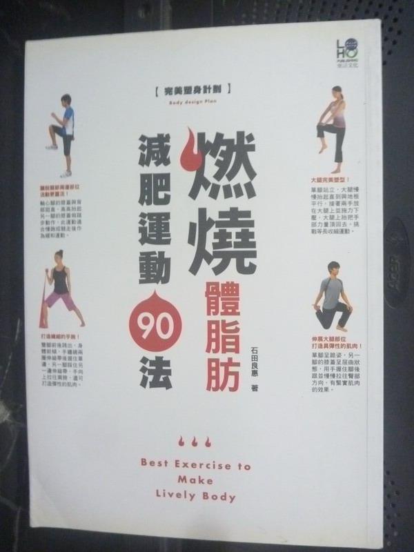 【書寶二手書T4/美容_JQT】燃燒體脂肪減肥運動90法-降低體脂肪打造纖細體態