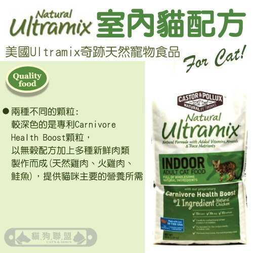 +貓狗樂園+ 美國Ultramix奇跡【天然寵物食品。室內貓配方。44oz】630元
