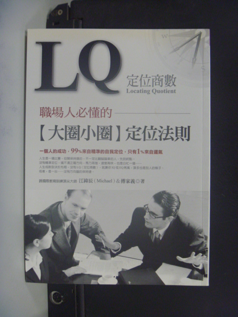 【書寶二手書T4/財經企管_NIE】LQ_職場必懂的大圈小圈定位法則_江緯辰