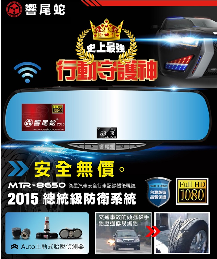 送32G+3孔擴充 響尾蛇 MTR 8650 GPS測速器+雷達測速+後照鏡行車記錄器+胎壓偵測器(胎外式)