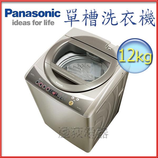 【國際 ~蘆荻電器】全新 13公斤【Panasonic 單槽洗衣機】NA-120YB