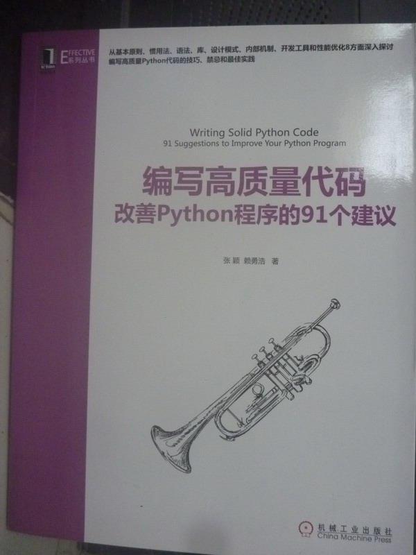 【書寶二手書T1/電腦_YCU】改善Python程序的91個建議_張穎_簡體書