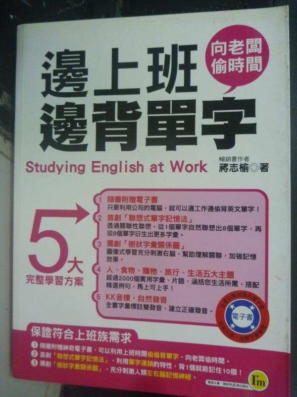 【書寶二手書T6/語言學習_WGD】邊上班邊背單字_蔣志榆_無電子書