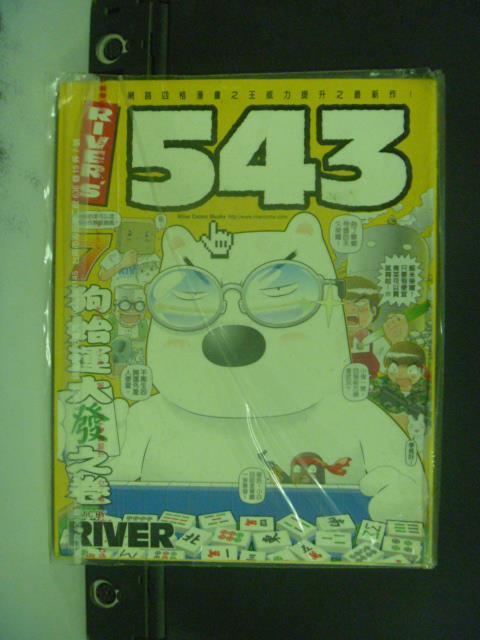 【書寶二手書T1/漫畫書_ONZ】River's 543(柒)狗始運大發之卷_RIVER