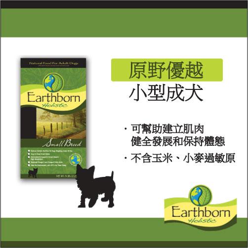 +貓狗樂園+ 原野優越Earthborn Holistic【小型成犬。5磅】750元
