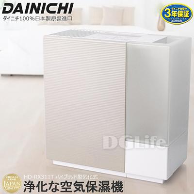 DAINICHI 空氣清淨保濕機 奶茶白