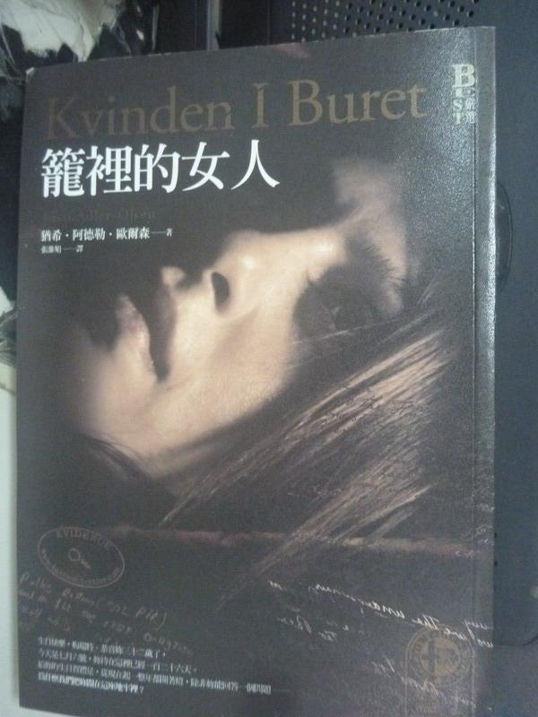 【書寶二手書T2/一般小說_JNS】懸案密碼:籠裡的女人_猶希.阿德勒.歐爾森
