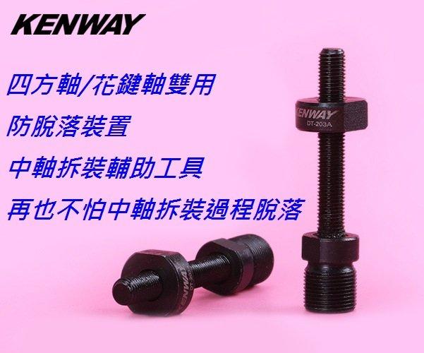 【意生】KENWAY坎威 專業級中軸BB工具【防脫落裝置】四方軸、花鍵軸雙用款 IceToolz可參考