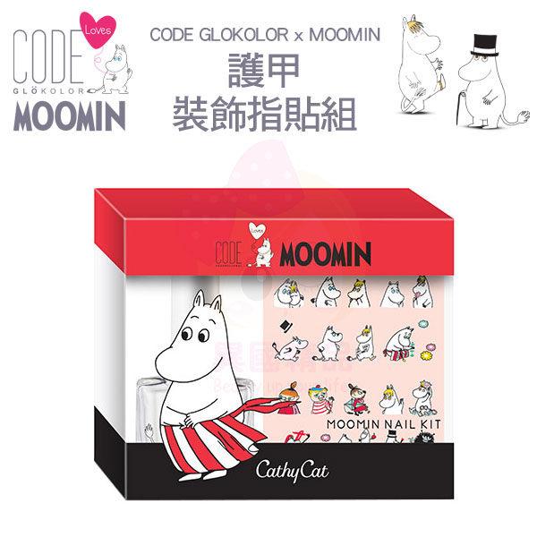 韓國*CODE 韓國*GLOKOLOR x MOOMIN 嚕嚕米 護甲裝飾指貼組