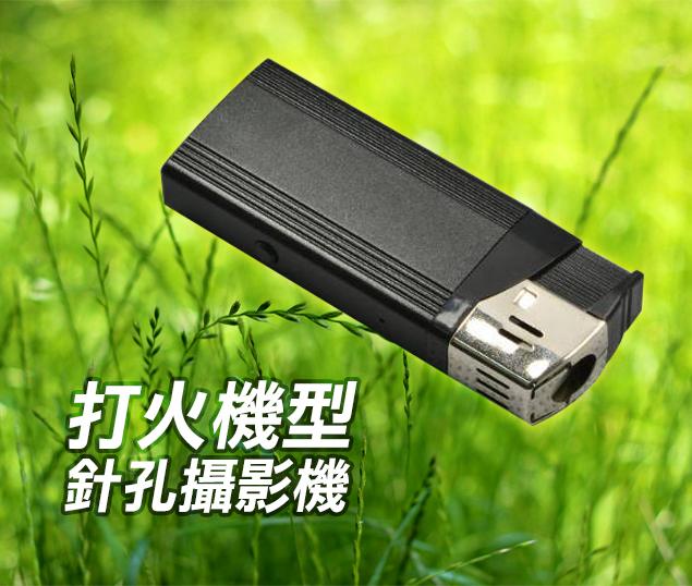 雲灃防衛科技  HD高畫質時尚打火機型針孔攝影機  / 1280*720P HD畫質