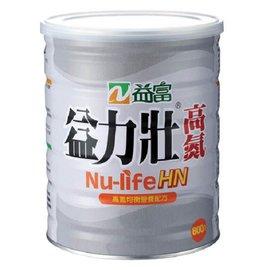 益富 益力壯 高氮 800g/瓶◆德瑞健康家◆