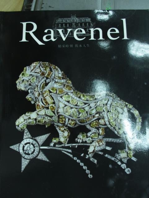 【書寶二手書T8/收藏_ZKC】Ravenel 2013_No.4_精彩時刻雋永人生