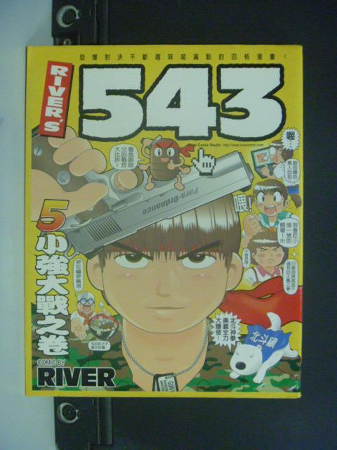【書寶二手書T1/漫畫書_OLD】RIVER'S_543_(伍)小強大戰之卷_River