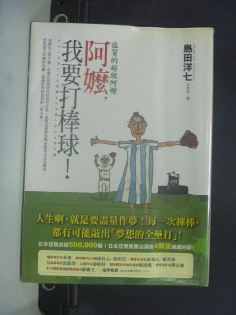 【書寶二手書T9/心靈成長_KLC】阿嬤我要打棒球 -佐賀的超級阿嬤_羊恩媺, 島田洋七