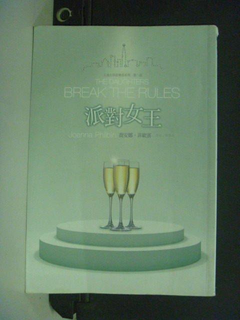 【書寶二手書T6/翻譯小說_MGB】上流女孩俱樂部 第二部:派對女王_喬安娜.菲歐賓
