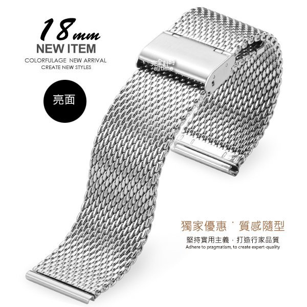 【完全計時】手錶館│多種規格 進口精緻米蘭帶 不銹鋼帶組 舒適薄型網帶 鋼1-1 代用帶 18mm 粗網帶