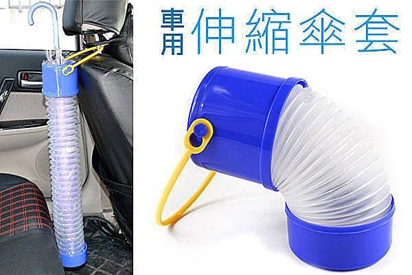 BO雜貨【SV950】車用伸縮傘套 伸縮傘桶 汽車用品 傘架 傘套 雨傘收納 長傘摺疊傘