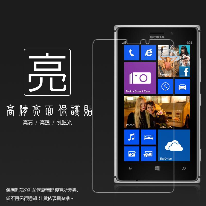 亮面螢幕保護貼 Nokia Lumia 925 保護貼