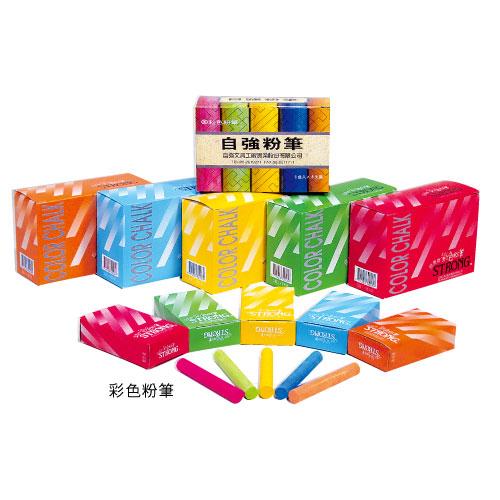 【自強牌 粉筆】彩色粉筆 單色 (50盒入/箱)