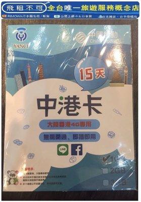 ✩飛租不可 台中旗艦店✩ 中國移動15天4G TDD LTE/1GB可上FB,Line 免翻牆!!! 三合一sim card附贈退卡針及收納盒