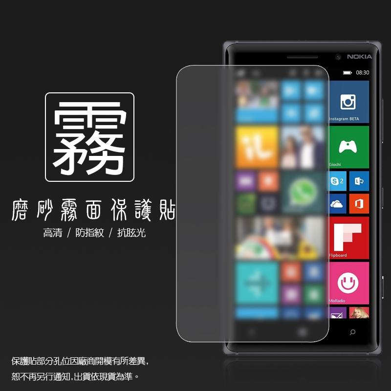 霧面螢幕保護貼 Nokia Lumia 830 保護貼