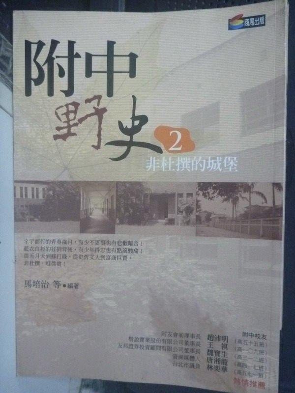 【書寶二手書T4/社會_IGF】附中野史2-非杜撰的城堡_馬培治