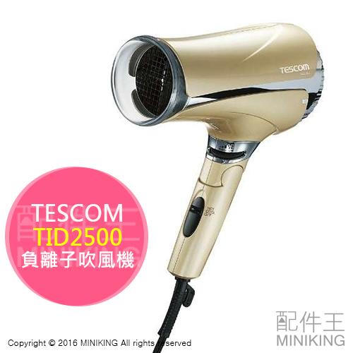 【配件王】日本代購 TESCOM TID2500 負離子吹風機 金 大風量 速乾 另 TID2000 NA98