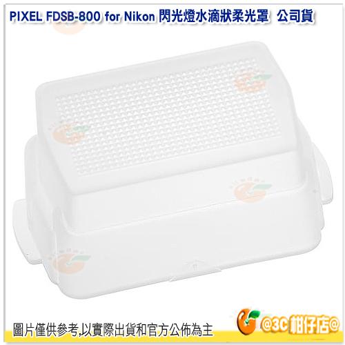 品色 PIXEL FDSB-800 for Nikon 閃光燈水滴狀柔光罩 公司貨 柔光盒 SB-800 SB-600