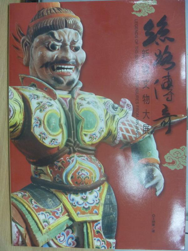 【書寶二手書T9/收藏_XCZ】絲路傳奇-新疆文物大展