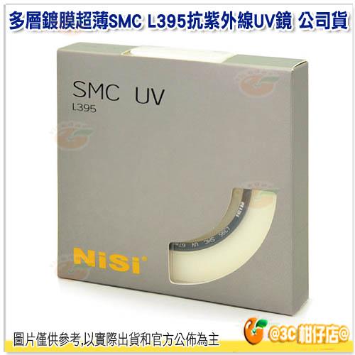 送拭鏡紙 免運 Nisi SMC L395 UV Filter 62mm 62 久昱公司貨 多層鍍膜 超薄框 UV鏡 抗紫外線 疏油疏水