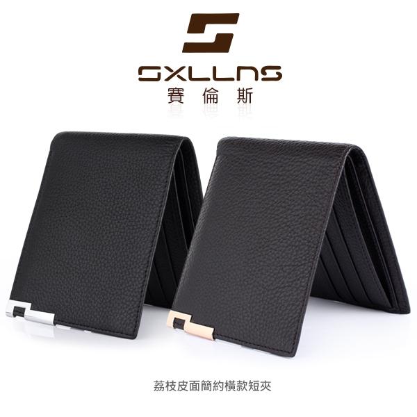 【愛瘋潮】SXLLNS 賽倫斯 SX-QC701-1 荔枝皮面簡約橫款短夾