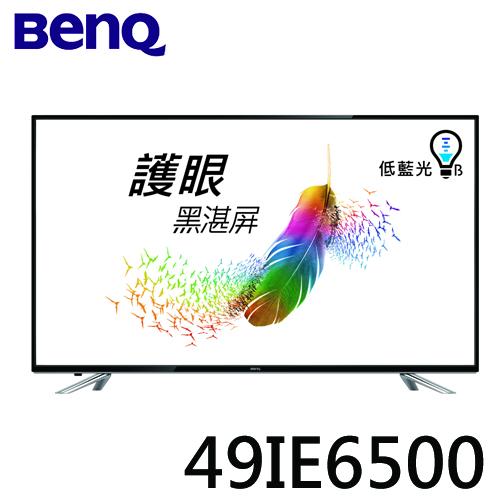 BenQ 明基 49吋低藍光護眼黑湛屏LED液晶顯示器 49IE6500 ◆內建護眼提示功能