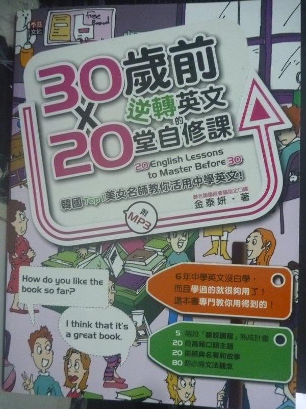【書寶二手書T8/語言學習_ZBT】韓國Top1美女名師教你活用中學英文_金泰妍_附光碟