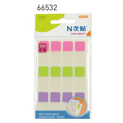【N次貼 標籤紙】66532 3色-120片分類索引片(洋紅+綠+紫)