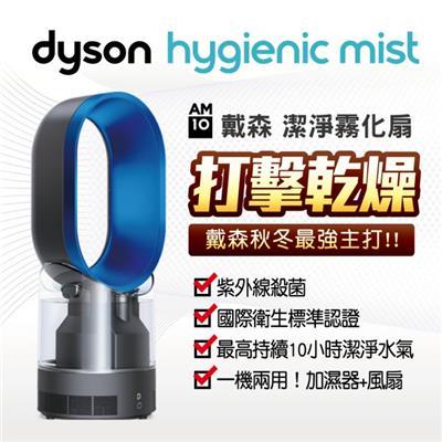 Dyson AM10 Hygienic Mist 潔淨霧化扇 科技藍 (福利品)