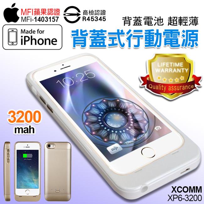 蘋果背蓋式行動電源 iPhone 6/6S 背蓋電池 Xcomm XP6-3200 蘋果MFi認證 Apple i6/i6s通用