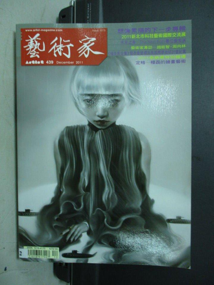 【書寶二手書T4/雜誌期刊_XEW】藝術家_439期_定格-穆磊的繪畫藝術等