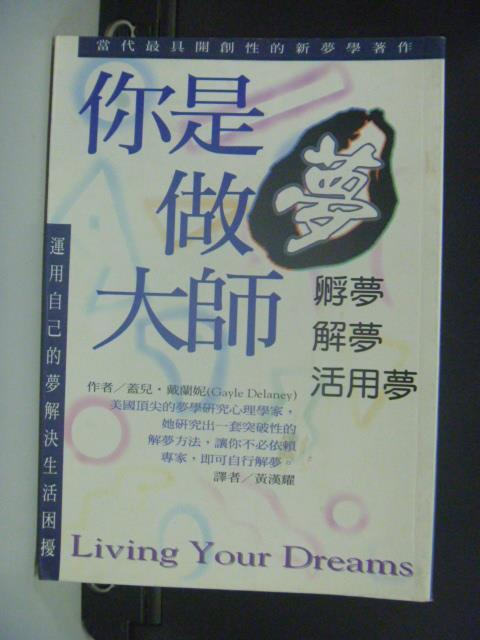 【書寶二手書T1/心理_KLY】你是做夢大師-孵夢解夢活用夢_蓋兒‧戴蘭妮 著